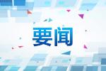 全省铁路建设推进会召开 裘东耀:推动通苏嘉甬铁路加快建设