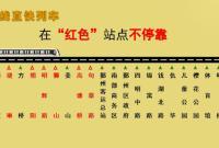 """宁波有市民反映在南部商务区地铁站""""被下客"""" 官方回应"""