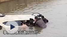 女子驾车冲进一河道后 宁波这9人做了同一件事