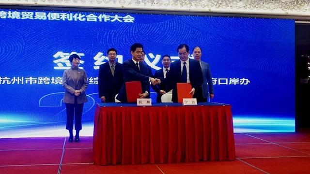 杭甬携手发布17条措施优化跨境贸易营商环境