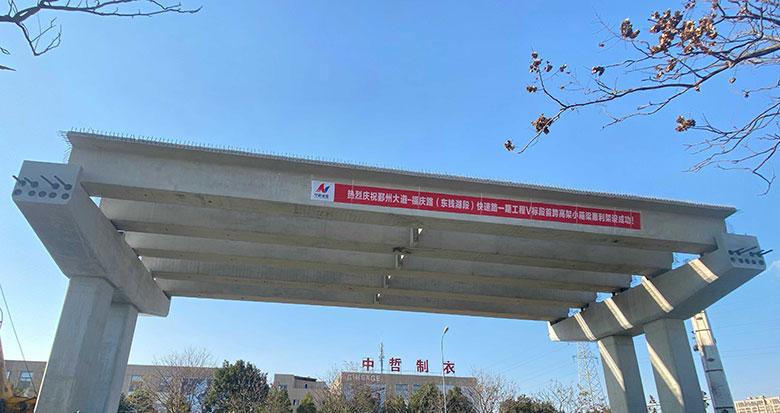 鄞州大道-福庆路快速路首片预制箱梁完成架设