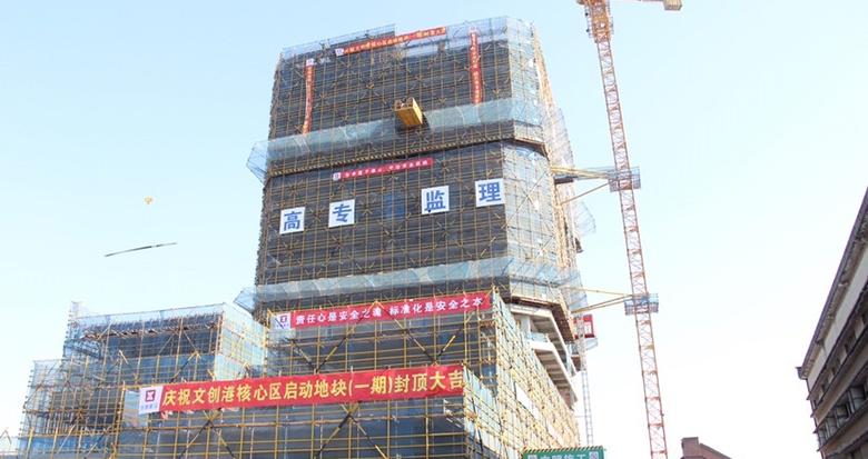 宁波文创港核心区启动区块一期完成主楼建设结顶