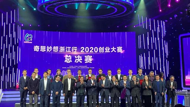 """我市选手斩获""""奇思妙想浙江行""""2020创业大赛总决赛二等奖"""