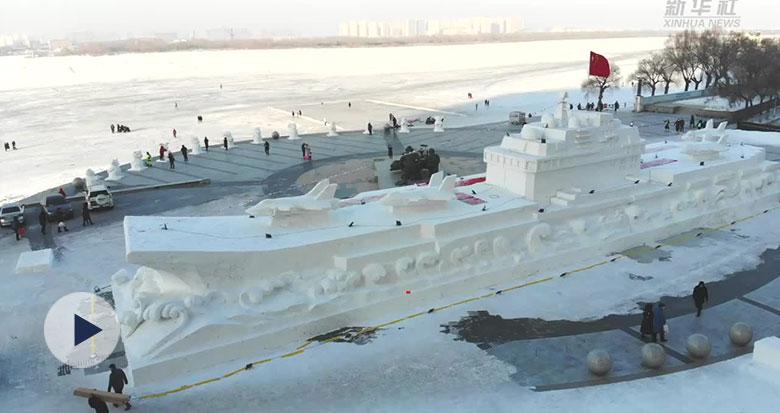 """雪雕版""""航空母舰""""亮相哈尔滨"""