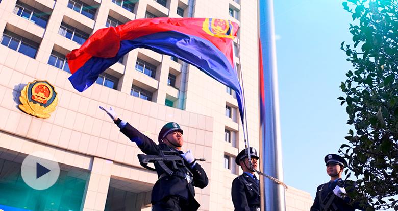 86秒人民警察节视频 带你回顾宁波公安首次升警旗仪式