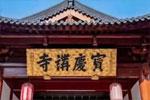 宁波多个寺庙发布通知:取消!