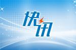 彭佳学同志任中共浙江省委常委、宁波市委书记