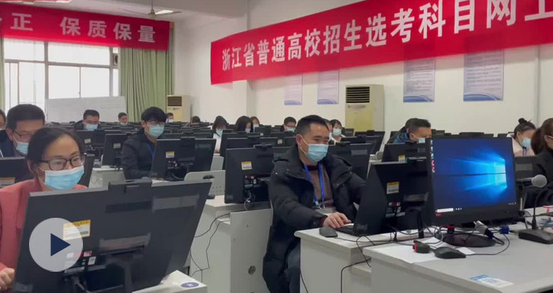 高考选考阅卷正在进行 记者直击浙工大阅卷点