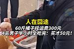 人在�逋荆�4男子嫌托运费贵机场吃光60斤橘子