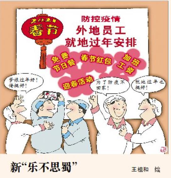 """新""""乐不思蜀"""" 王祖和 绘"""