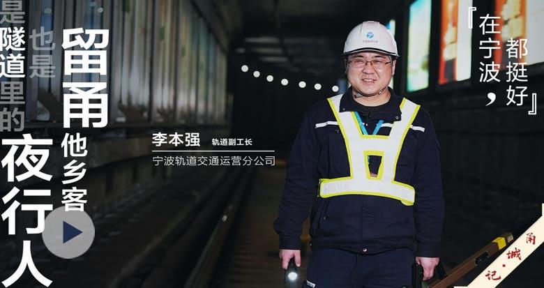 是隧道里的夜行人 也是留在宁波的他乡客