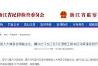 搞期权腐败 浙江这名女官员退休8年后还是没逃掉