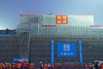 宁波国际会议中心主会场区首个区域封顶