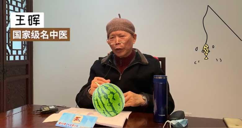 钓鱼、切西瓜 宁波中医界大伽趣说中医