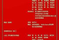 《2021年春节联欢晚会》节目单正式出炉