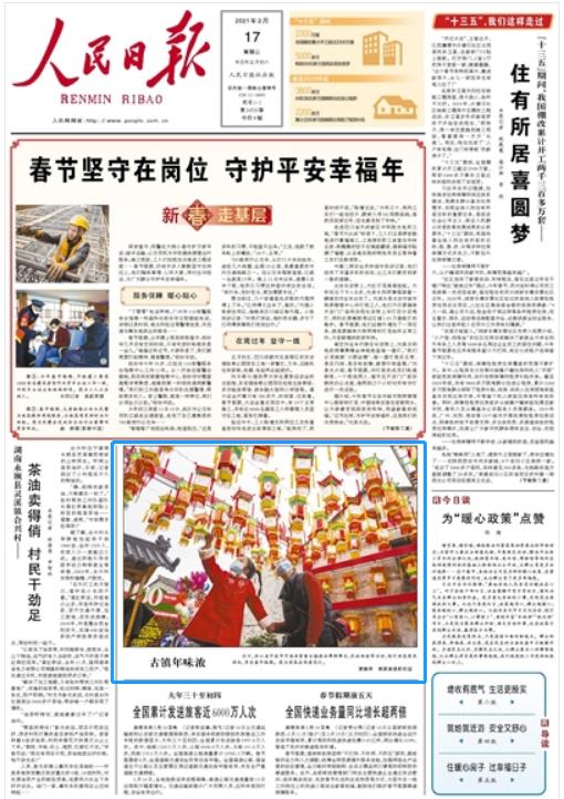 宁海前童古镇登上《人民日报》头版 一起来感受它的浓浓年味