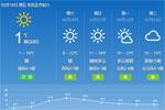 今天早晨还有点冷 接下来气温将大幅回升