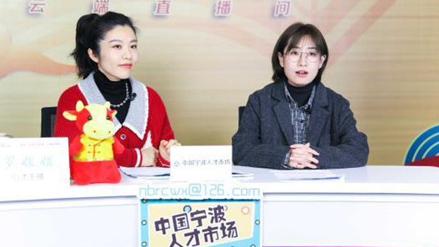 宁波新春万企引才月线上启动 首场直播带岗吸引了8万人次观看