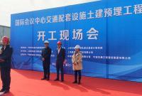 4号线东延段国际会议中心站开工 系轨交三期建设规划首个项目