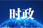 """宁波""""十四五""""规划和2035年远景目标发布"""