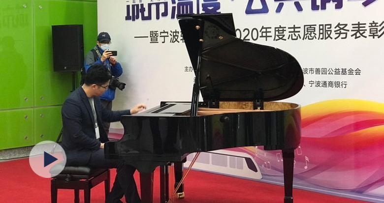 地铁站再添一架公共钢琴 宁波已有20架公共钢琴落地
