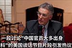被告知中国官员多数出身理工科 美国主持人惊了