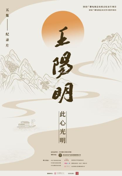 大型纪录片《王阳明》播出第1集 讲述早年立志的传奇故事