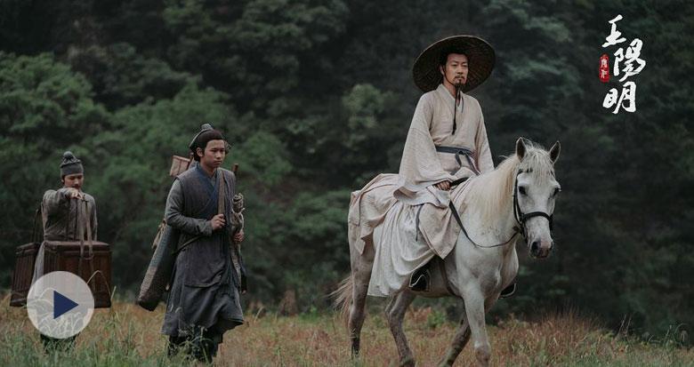 纪录片《王阳明》第1集播出 讲述早年立志的传奇故事