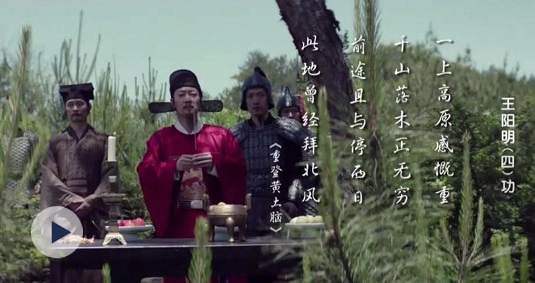 大型纪录片《王阳明》第4集 讲述其作为军事家的经历