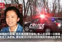 中国女子在美失踪2年遗骸被发现 其丈夫被指控谋杀
