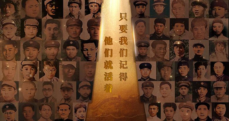 今年清明节 请帮这100位烈士寻亲!
