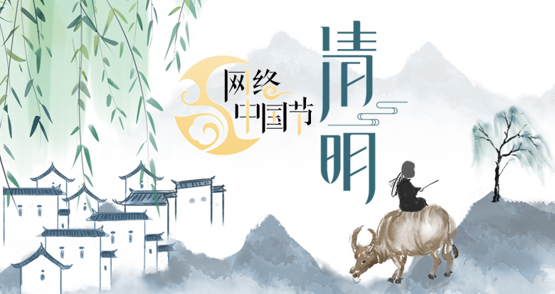 【专题】2021网络中国节――清明