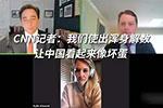 CNN记者摊牌:就是要让中国在国际上看起来像坏蛋