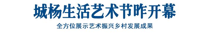 城杨生活艺术节昨开幕