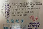 养大一个娃要多少钱?杭州小学生算了一笔账
