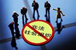 又一批!民政部公布11家涉非法社会组织名单