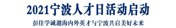 """""""让更好的宁波成就最好的你"""" 2021宁波人才日活动启动"""