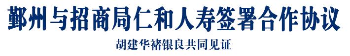 鄞州与招商局仁和人寿签署合作协议