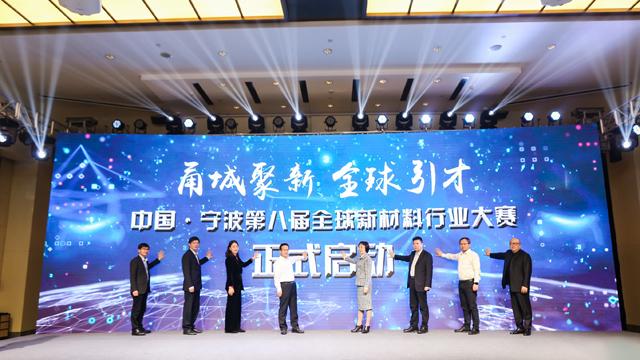 中国・宁波第八届全球新材料行业大赛正式启动