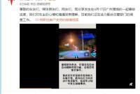 特斯拉发布视频回应广州增城致1死事故:全力配合调查