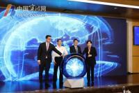 中国―中东欧国家海关信息中心在甬揭牌 王令浚裘东耀等致辞