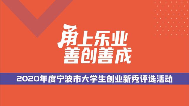 2020年度宁波市大学生创业新秀评选活动网络投票正式开始啦!