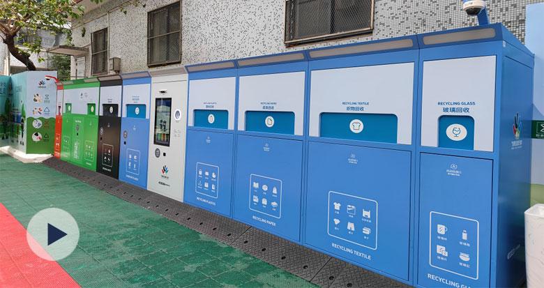 """宁波首个全品类智能垃圾分类回收箱""""亮相"""""""