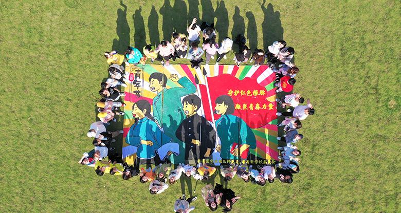 宁波这所高校团员用巨幅画作献礼五四青年节