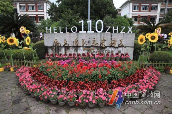 镇海中学建校110周年庆祝活动举行 郑栅洁回信 裘东耀致辞