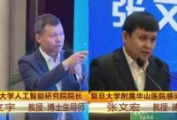 一门两博士!张文宏与哥哥张文宇同台演讲