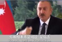 太刚了!阿塞拜疆总统把BBC记者怼到哑口无言