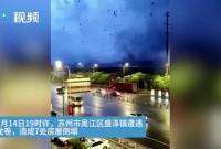 武汉、苏州遭龙卷风袭击 现场视频曝光