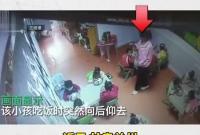 兰州一幼童在看护点吃饭时呛死 公安机关介入调查