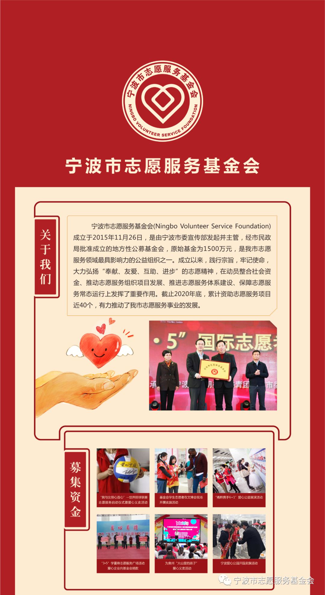 宁波市志愿服务基金会开展大型义卖活动 欢迎市民前去参与支持